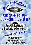 12teddy_birthday