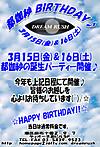 Tsukasa_birthday2013
