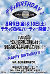 13teddy_birthday