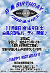 13shira_birthday